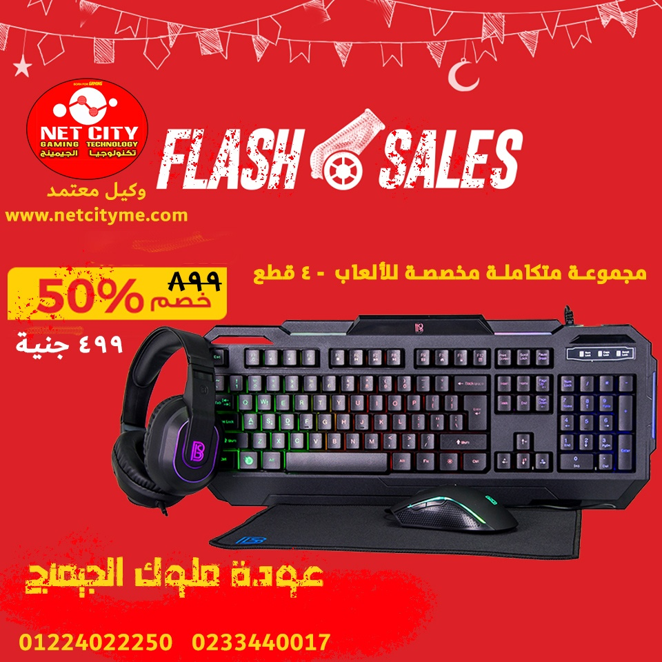 4 IN 1 RGB GAMING COMBO | RGB KEYBOARD, RGB MOUSE, RGB HEADPHONE & MOUSEPAD PACKAGE